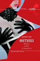 Валери Стил - Фетиш: мода, секс и власть