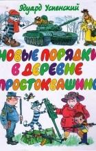 Эдуард Успенский - Новые порядки в Простоквашино