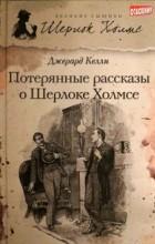 Джерард Келли - Потерянные рассказы о Шерлоке Холмсе