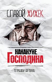 Славой Жижек - Накануне Господина