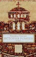Никифор Григора - История ромеев. Том 1. Книги 1-11