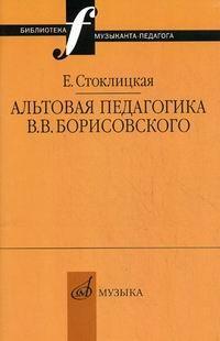 Стоклицкая Евгения Юдельевна - Альтовая педагогика В. В. Борисовского