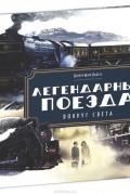 Оливер-Марк Надель - Легендарные поезда