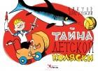 Виктор Драгунский — Тайна детской коляски