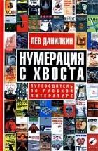 Лев Данилкин - Нумерация с хвоста. Путеводитель по русской литературе