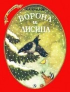 Иван Крылов - Ворона и лисица