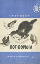 Константин Паустовский - Кот-ворюга (сборник)