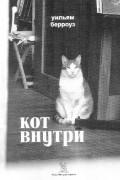 Уильям Берроуз - Кот внутри