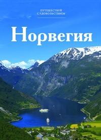 Нина Чеканова - Путешествуй с удовольствием. Том 2. Норвегия
