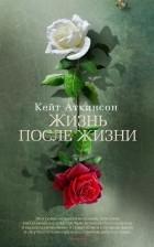 Кейт Аткинсон - Жизнь после жизни