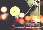 Н. Хмелик - Польские пластинки