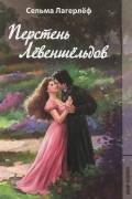 Сельма Лагерлёф - Перстень Лёвеншёльдов. Шарлотта Лёвеншёльд. Анна Сверд