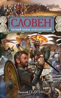 Василий Седугин - Словен. Первый князь Новгородский