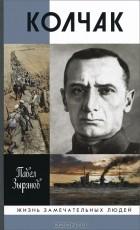 Павел Зырянов - Адмирал Колчак