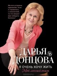 Дарья Донцова - Я очень хочу жить. Мой личный опыт