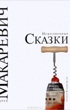 Андрей Макаревич - Неволшебные сказки