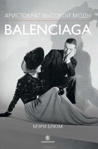 Мэри Блюм - Баленсиага. Аристократ Высокой моды