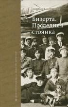 Анастасия Ширинская - Бизерта. Последняя стоянка