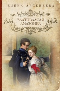 Елена Арсеньева - Златовласая амазонка