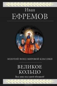 Книга «Великое Кольцо»