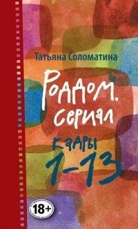 Татьяна Соломатина - Роддом. Сериал. Кадры 1-13
