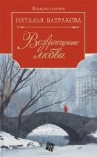Наталья Батракова - Территория души. Книга 2. Возвращение любви