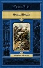 Жюль Верн - Матиас Шандор