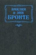 Эмили Бронте, Энн Бронте - Грозовой перевал. Незнакомка из Уайлдфелл-Холла