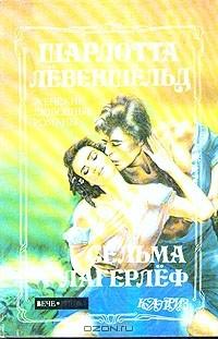 Сельма Лагерлёф - Перстень Левеншельдов. Шарлотта Левеншельд. Анна Сверд (сборник)