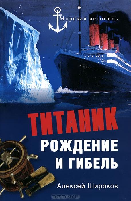 Книга титаник корабль мечты скачать