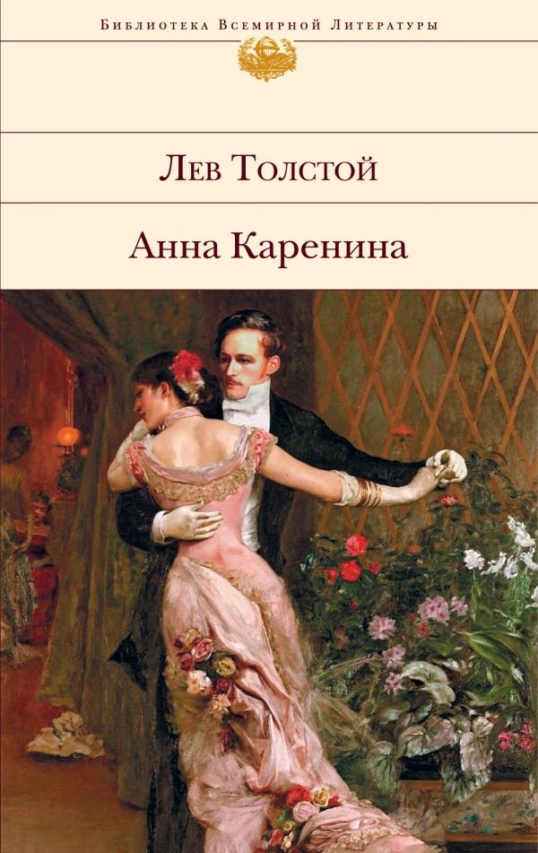 Анна Каренина (Русская классичес
