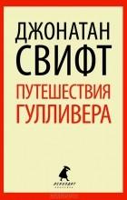 Джонатан Свифт - Путешествия Гулливера
