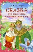 Дмитрий Мамин-Сибиряк - Сказка про царя Гороха и царевну Горошинку