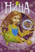 Муни Витчер - Нина и Золотое Число. Книга 5