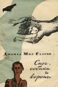 Джамал Мир Садеки - Снег, собаки и вороны (сборник)