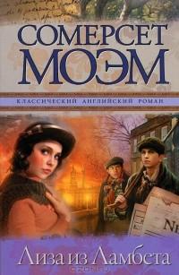 Сомерсет Моэм - Лиза из Ламбета