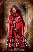 Робин Ла Фиверс - Его верный убийца. Книга 2. Темное торжество