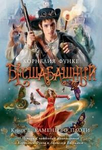 Корнелия Функе - Бесшабашный. Книга 1. Камень во плоти