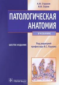 Патологическая анатомия. Учебник. Анатолий струков, виктор серов.