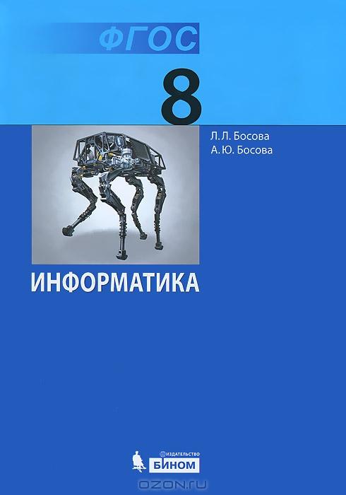 Книга информатика 8 класс учебник босова гдз