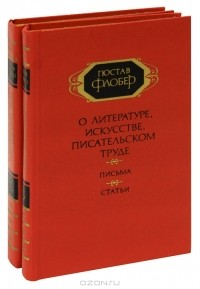 Гюстав Флобер - О литературе, искусстве, писательском труде. Письма. Статьи (комплект из 2 книг)