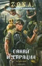 Владимир Кривоногов - Санай и Сарацин