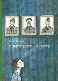 Борис Алмазов - Посмотрите - я расту