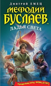 Дмитрий Емец - Мефодий Буслаев. Ладья света