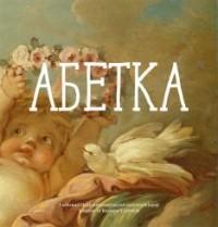 без автора - Абетка з колекції Національного музею мистецтв імені Богдана та Варвари Ханенків