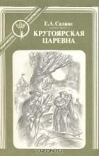 Евгений Салиас - Крутоярская царевна