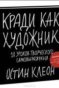 Клеон Остин - Кради как художник.10 уроков творческого самовыражения