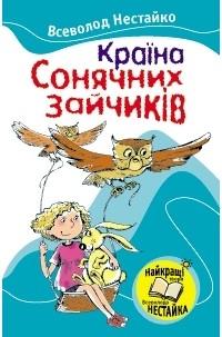 Всеволод Нестайко - Країна Сонячних Зайчиків (сборник)