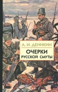 Антон Деникин - Очерки русской смуты. В 3 книгах. Книга 1. Том 1