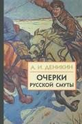 Антон Деникин - Очерки русской смуты. В 3 книгах. Книга 3. Том 4, 5